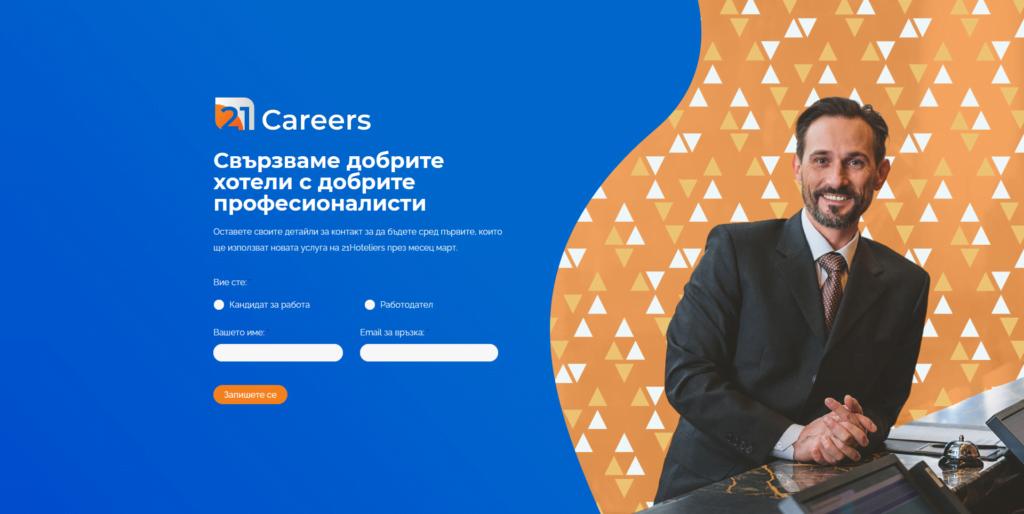 image 1 21Careers - новата услуга за български хотели и професионалисти
