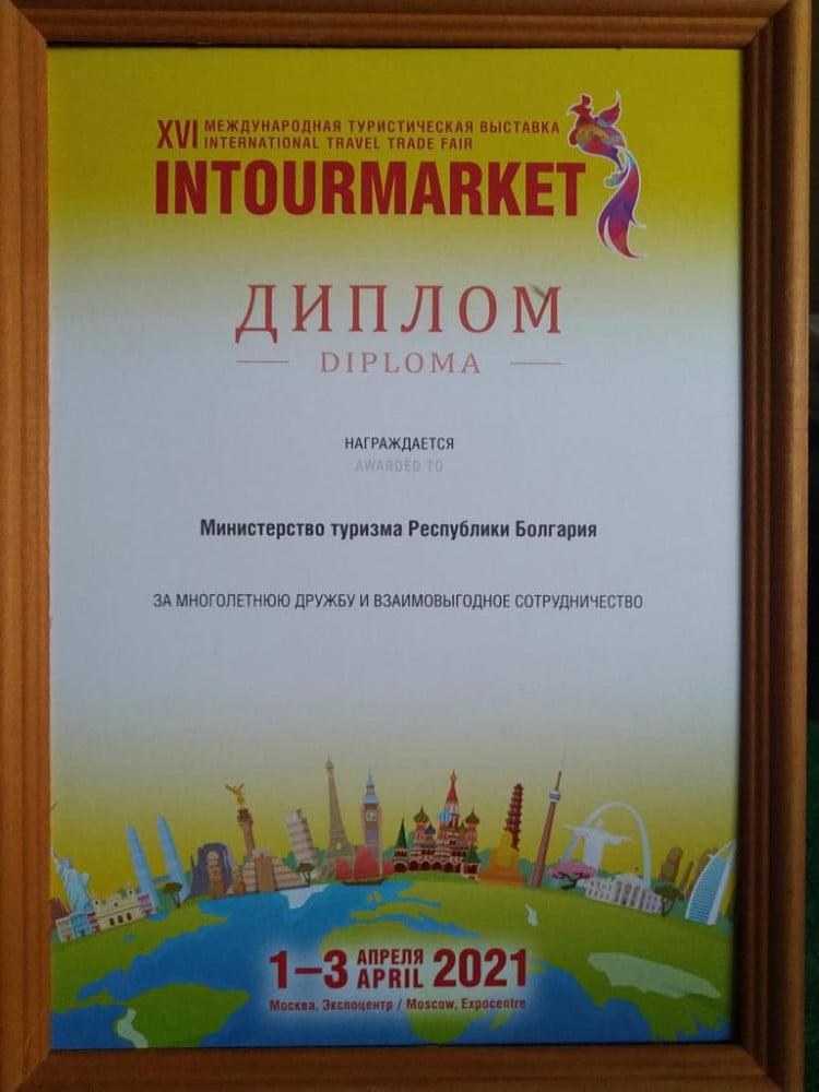 """d3dcec33 c463 4270 bdae f69f5839a24a 0 България с приз от изложението """"Интурмаркет"""" в Москва, руски туроператори очакват отваряне на границите това лято"""