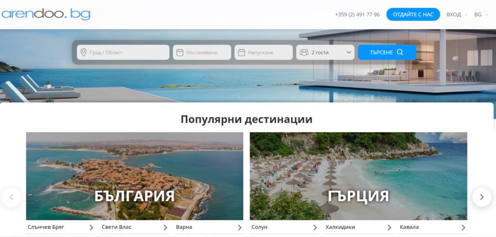 arendoo Arendoo - българската платформа за отдаване под наем на ваканционни и градски имоти