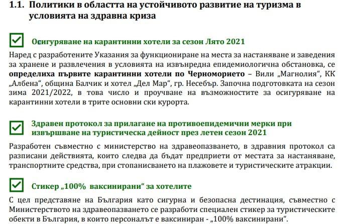 screenshot 2021 09 19 183203 MT: Отчет за свършената работа на шестия служебен кабинет за периода май-септември