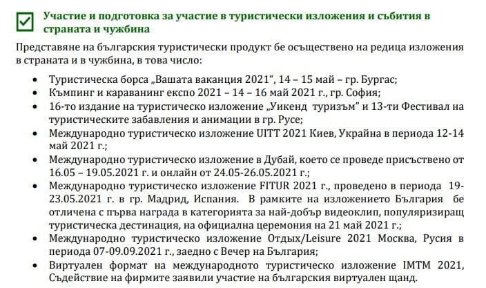 screenshot 2021 09 19 183238 MT: Отчет за свършената работа на шестия служебен кабинет за периода май-септември