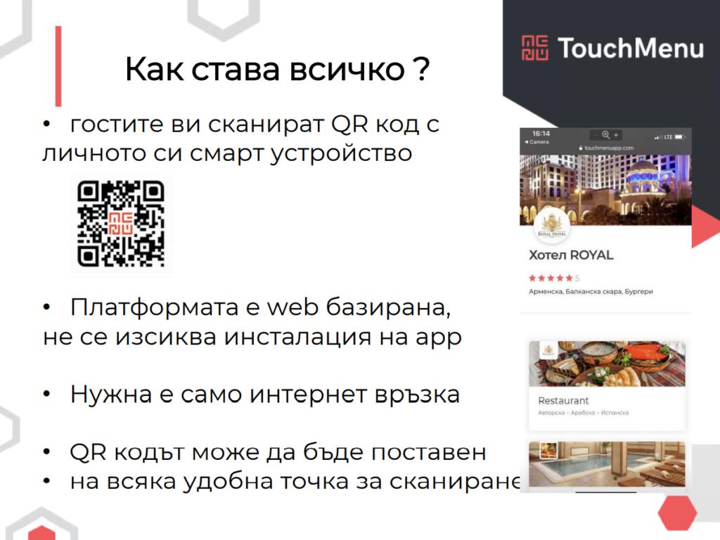 touchmenu2 Touchmenu - Българският продукт, който пренася обслужването в хотелите на друго ниво
